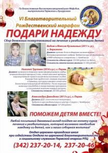 listovka-rozhdestvenskij-marafon